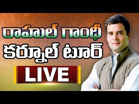 AICC President Rahul Gandhi Addresses Public Meeting In Kurnool | AP Tour | ABN LIVE