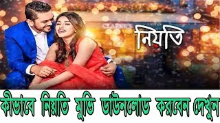 Niyoti (নিয়তি) Bengali Movie কীভাবে ডাউনলোড করবেন দেখুন How to Download Niyoti Movie🌹
