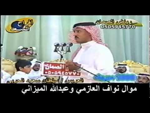نواف العازمي وعبدالله الميزاني