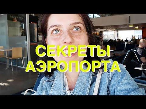 как познакомиться с иностранцем в аэропорту