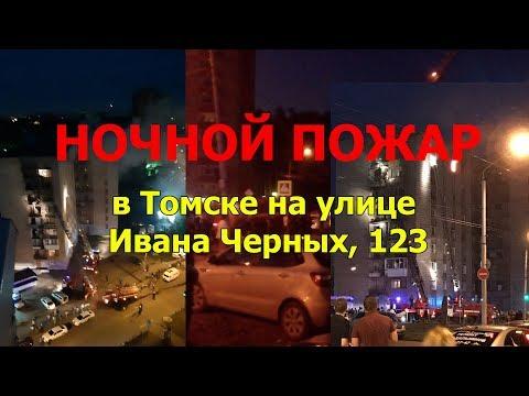 В Томске при пожаре погибли два человека: мужчина сгорел, женщина выпрыгнула из окна