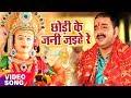 Pawan Singh का दर्दभरा देवी गीत ( विदाई गीत ) - Chhodi Ke Jani Jaihe - Bhojpuri Sad Devi Geet 2017
