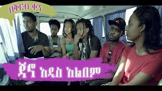 The Fierce Ethiopian Rock Band, Jano to release a New Album Soon