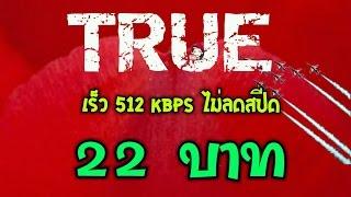เน็ตไม่หมด ไม่ลดสปีด เร็ว 512 Kbps True  by ATC videos