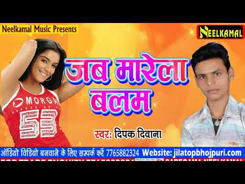 NEW BHOJPURI SONG- जब मरेला बलम - Jab Marela Balam - Singer Deepak Diwana - New Okestra Song 2018