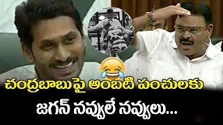 YCP Ambati Rambabu Funny Story on TDP Welfare Schemes | AP Assembly | Top Telugu Meida