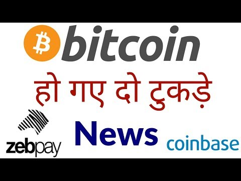 Bitcoin Split News हो गए दो टुकड़े  Zebpay Or Coinbase News Bitcoin Spilt In Two News Hindi/Urdu