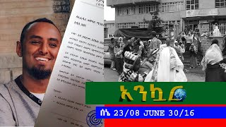 Ankuar - Ethiopian Daily News Digest | June 30, 2016