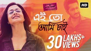 Hemlock Society - Ei toh aami Chai (Hemlock Society) (Bengali) (Full HD) (2012)