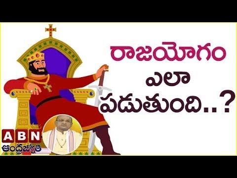 Garikapati Narasimha Rao About Raja Yogam | Nava Jeevana Vedam | Episode 1245 | ABN Telugu