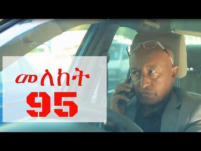 Meleket Drama Ethiopian Series Drama Episode 95