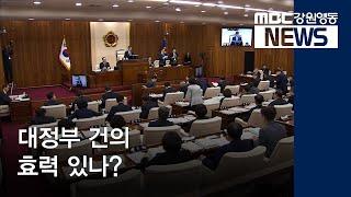 R)대정부 건의, 효력 있나?