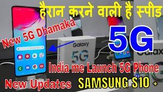 5G Samsung Galaxy S10+ 5G  || New Updates || India Me Launch June 26/2019 ||हैरान करने वाली है स्पीड