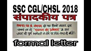 letter format for ssc cgl tire 3 tire 2 informal letter format formal