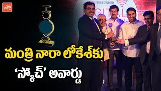 Nara Lokesh Wins Skoch Person of the Year- Governance Award | AP News