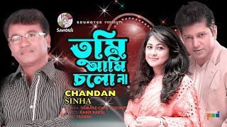 Chandan Sinha - Tumi Ami Cholo Na   Tomake Chai Bosonte   Soundtek