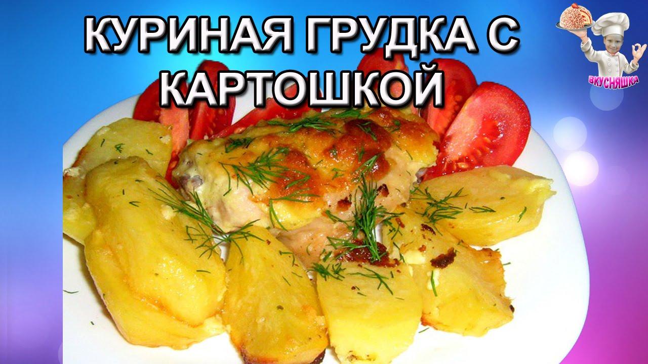 Рецепт из грудки и картофеля в духовке
