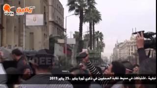 يقين | القبض علي صحفية في جريدة الفجر
