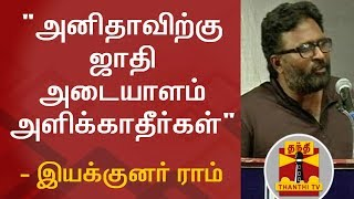 """'Don't Give Caste Identity to Anitha"""" – Director Raam 