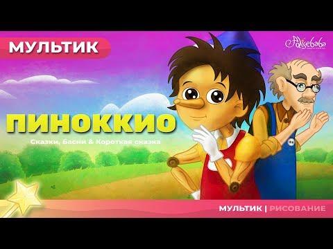 Сказка о Пиноккио | Сказки для детей | анимация | Мультфильм