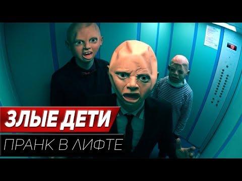 ПРАНК: ЗЛЫЕ ДЕТИ В ЛИФТЕ   ELEVATOR PRANK