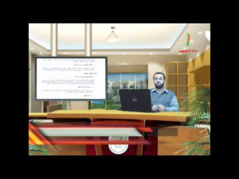 مقدمة في الحاسب الآلي الدرس الأول