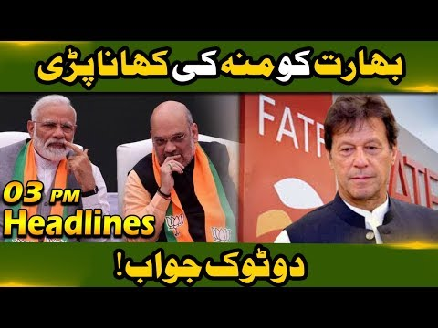News Headlines | 03:00 PM | 07 October 2019 | Neo News
