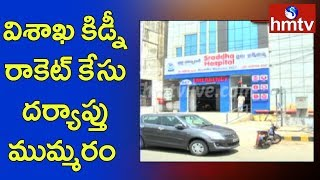 SIT Speed Up Investigation of Visakha Kidney Racket Case  | hmtv
