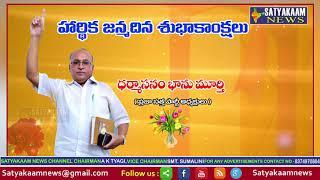 DHARMASANAM BHANU MURTHY BIRTHDAY WISHES || SATYAKAAM NEWS ||