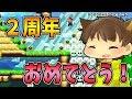 【激ムズスーパーマリオメーカー#359】2周年おめでとうス�