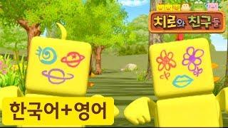 어린이 영어 | 5화 이상한 얼굴 | 치로와 영어로 말해요! | 치로를 한국어로 한번! 영어로 한번!