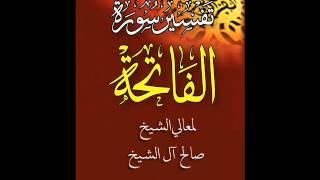 تفسير سورة الفاتحة الشيخ صالح آل الشيخ 01