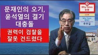 [Why Times논평 222] 문재인의 오기, 윤석열 검찰의 결기 대충돌