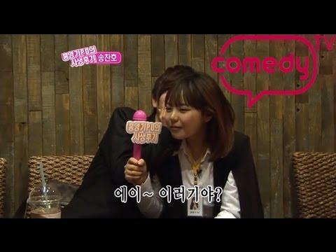 [ENG/얼짱TV] 홍영기PD의 사생후기 3회 '얼짱 송찬호' (AllzzangTV – 'Allzzang' Song Chanho)
