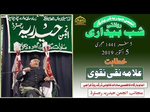Majlis | Allama Naqi Naqvi | Yadgar Shabedari - 5th Safar 1441/2019 - Imam Bargah Kazmain - Karachi