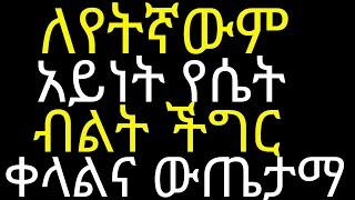 Ethiopia  ለየትኛውም አይነት የሴት ብልት ችግር ቀላልና ውጤታማ መንገድ#drhabeshainfo/ 5 Best foods for Ph scale