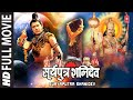 Surya Putra Shani Dev I Hindi Devotional Movie
