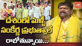 L Ramana Comments on Chandrababu Naidu Support in Karnataka Government Form at Mahanadu,
