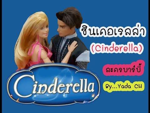 ละครบาร์บี้ (Barbie) ตอน ซินเดอเรลล่า (Cinderella)  By Yada Ch (◕‿◕✿)