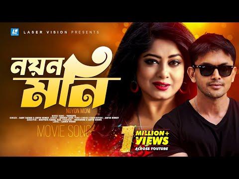 Noyon Moni | Tarkata | HD Bangla Movie Song | Moushumi & Arfin Shuvo thumbnail