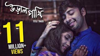 Download Ural Pakhi l Title Track l Niloy Alamgir l Biddut l Bijli l Muhin Khan l Bangla New Song 2017 3Gp Mp4