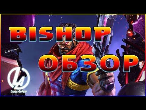 Бишоп обзор марвел битва чемпионов Marvel contest of champions Bishop review