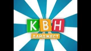 «КВН. Дайджест». Кубок лиги