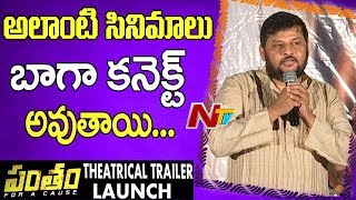 Director Surender Reddy Speech at Pantham Theatrical Trailer Launch | Gopichand | Mehreen | NTV