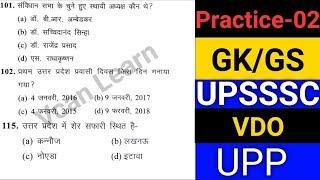 UPSSSC VDO & UPP SPECIAL GK/GS || PRACTICE- 02 || 50 महत्वपूर्ण प्रश्न