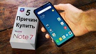 ТОП 5 Причин КУПИТЬ Redmi Note 7
