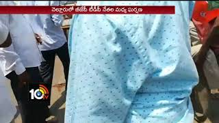 AP TDP and BJP Leaders fight in Nellore - #BalakrishnaComments - #ChandrababuFast  - netivaarthalu.com