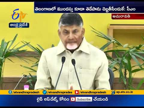Early polls in Telangana | is A Conspiracy on TDP | Chandrababu