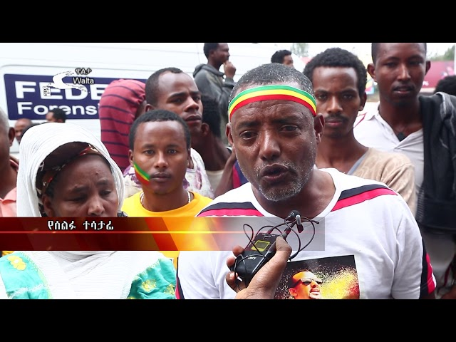 Addis Ababa Resident's Response On Meskel Square Rally