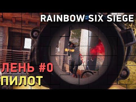 Rainbow Six Siege. Лень #0 — Пилот